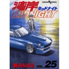 湾岸MIDNIGHT 25