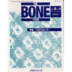 THE BONE Vol.16No.4(2002.7)