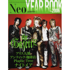 Neo genesis YEAR BOOK NEW STANDARD ROCK MAGAZINE ~2006