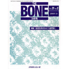 THE BONE Vol.21No.2(2007.3)