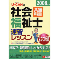 U-CANの社会福祉士速習レッスン 2008年版共通科目