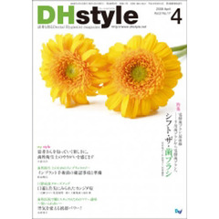 DHstyle  2-17