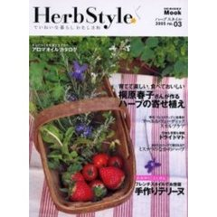 Herb style ていねいな暮らしわたし日和 No.3