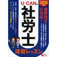 U-CANの社労士速習レッスン 2010年版