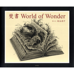 焚書World of Wonder