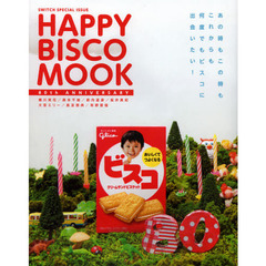 HAPPY BISCO MOOK 80th ANNIVERSARY