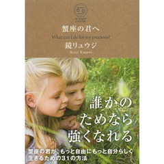 蟹座の君へ What can I do for my precious?