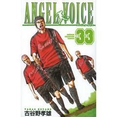 ANGEL VOICE 33
