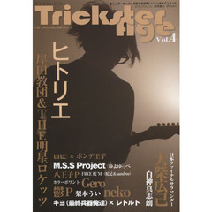 Trickster Age VOL.4 ヒトリエ/岸田教団&THE明星ロケッツ/大柴広己/Gero/鬱P/八王子P/M.S.SProject
