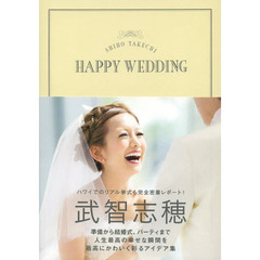 SHIHO TAKECHI HAPPY WEDDING