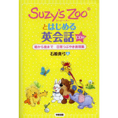 CD付 Suzy's Zooとはじめる英会話