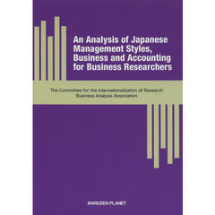 An Analysis of Japanese Management Styles,Business and Accounting for Business Resear?