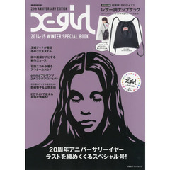 X‐girl 2014-15WINTER SPECIAL BOOK
