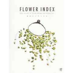 花のインデックス New current of floral design and flower art