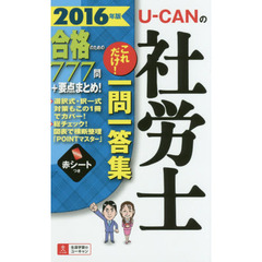 U-CANの社労士これだけ!一問一答集 2016年版