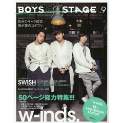 別冊CD&DLでーた「BOYS ON STAGE vol.9 w-inds. 15th ANNIVERSARY EDITION」