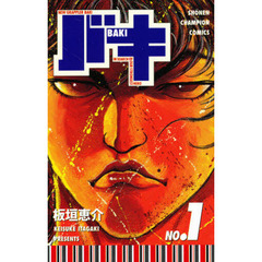 バキ New grappler Baki No.1