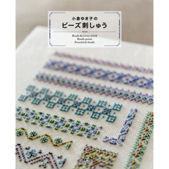 小倉ゆき子のビーズ刺しゅう Beads & Cross‐stitch Beads‐point Freestitch‐beads