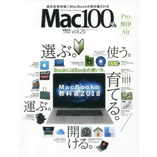 Mac100% vol.26 超完全保存版◎MacBookの教科書2018
