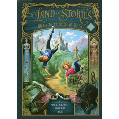 THE LAND OF STORIES 1