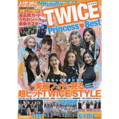 K-POP GIRLS BEST COLLECTION TWICE Princess BEST (メディアックスMOOK)