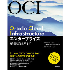 Oracle Cloud Infrastructureエンタープライズ構築実践ガイド