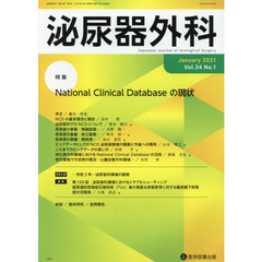 泌尿器外科 Vol.34No.1(2021年1月) 特集National Clinical Databaseの現状