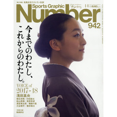 SportsGraphic Number 2018年1月4日号