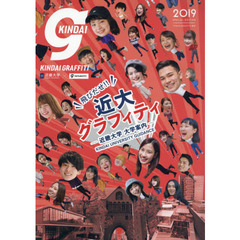 Kindai graffiti 2018年4月号
