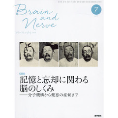 BRAIN and NERVE 2018年7月号