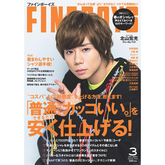 FINEBOYS (ファインボーイズ) 2019年3月号 (COVER:北山宏光(Kis-My-Ft2))
