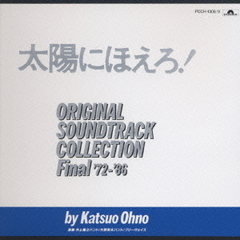 太陽にほえろ!ORIGINAL SOUNDTRACK COLLECTION Final '72-86