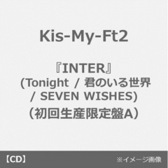 Kis-My-Ft2/ 『INTER』 (Tonight / 君のいる世界 / SEVEN WISHES) (初回生産限定盤A/CD+DVD)