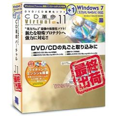 CD革命/Virtual Ver.11 for Windows7 Pro(PCソフト)
