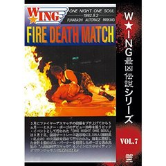 The LEGEND of DEATH MATCH/W★ING最凶伝説 Vol.7 FIRE DEATH MATCH ONE NIGHT ONE SOUL 1992.8.2 船橋オートレース駐車場