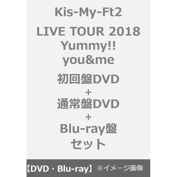 Kis-My-Ft2/LIVE TOUR 2018 Yummy!! you&me<初回盤DVD+通常盤DVD+Blu-ray盤 セット>(Blu-ray Disc)