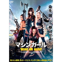 マシンガール DEAD OR ALIVE(DVD)