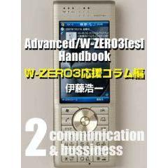 Advanced/W-ZERO3[es]  Handbook 2