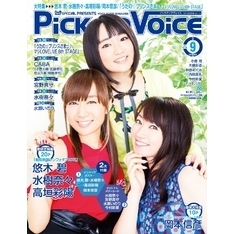 Pick-upVoice 2017年9月号 vol.114