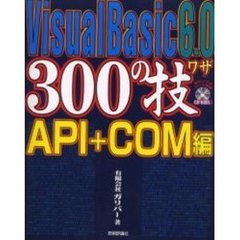 Visual Basic 6.0 300の技 API+COM編