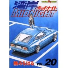 湾岸MIDNIGHT 20