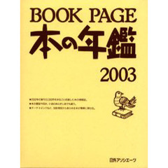 Book page 本の年鑑 2003