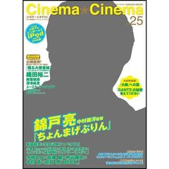 Cinema★Cinema Cinema Entertainment Magazine No.25