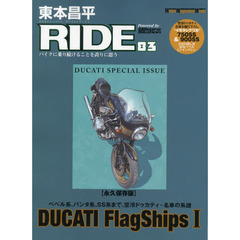 東本昌平RIDE83 (Motor Magazine Mook) 永久保存版「DUCATI FlagShips 1」