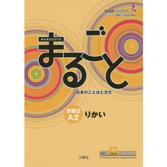 "Marugoto: Japanese language and culture Elementary2 A2 Coursebook for communicative language competences ""Rikai"" / まるごと 日本のことばと文"