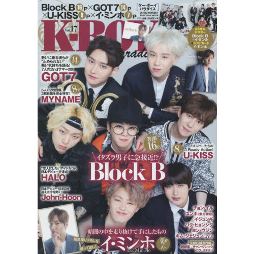 K-BOY Paradise Vol.17 Block B GOT7 U-KISS イ・ミンホ