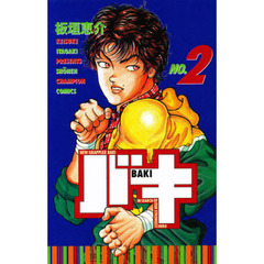 バキ New grappler Baki No.2