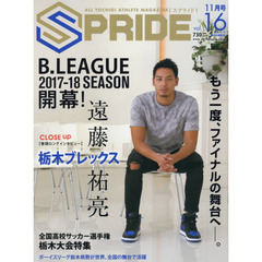 SPRIDE ALL TOCHIGI ATHLETE MAGAZINE vol.16(2017NOVEMBER)