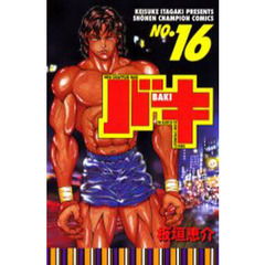 バキ New grappler Baki No.16