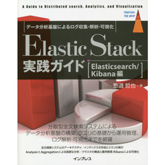 Elastic Stack実践ガイド A Guide to Distributed search,Analytics,and Visualization Elasticsearch/Kibana編 データ分析基盤によるログ収集・解析・可視化